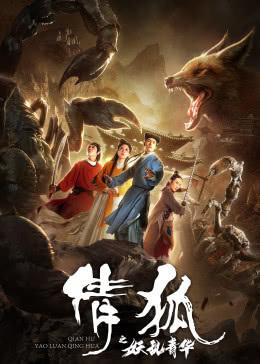 倩狐之妖�y青�A