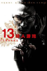 13骇人游戏