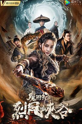 魔游纪Ⅱ烈风峡谷(微电影)