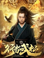 行者武松(微电影)