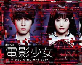 电影少女2019