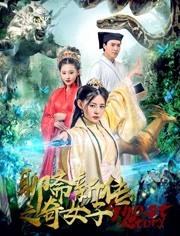 聊斋新传之奇女子(微电影)