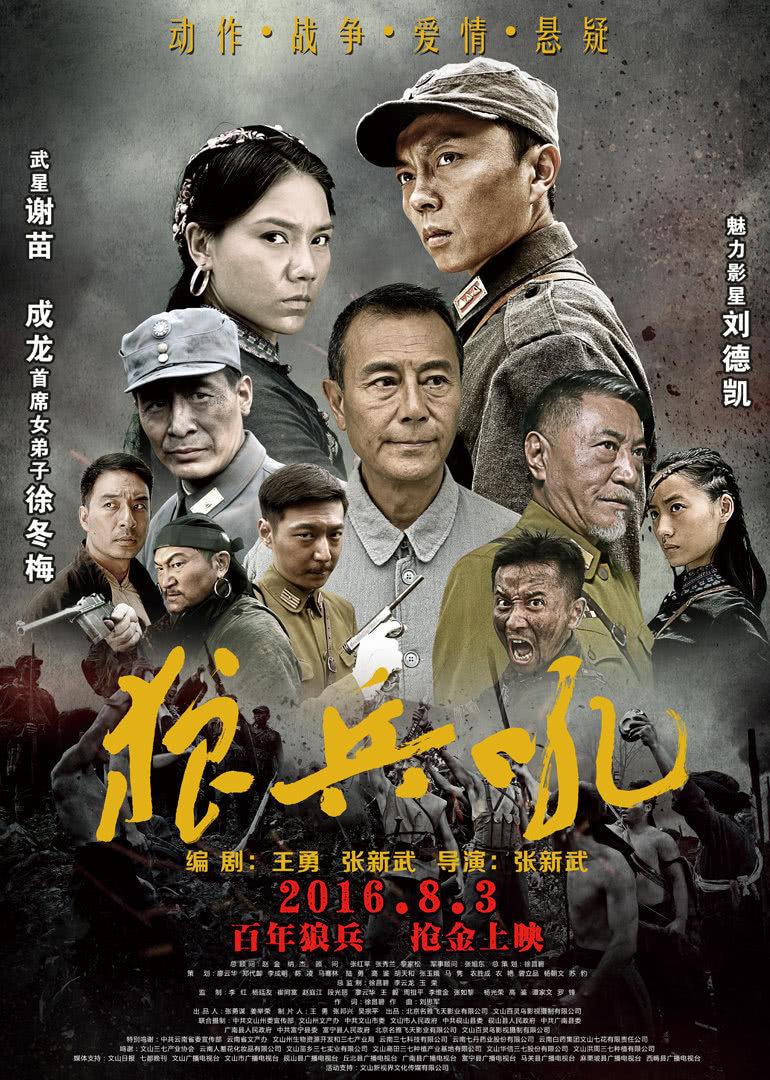 狼兵吼(剧情片)