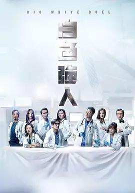 白色强人国语(香港剧)