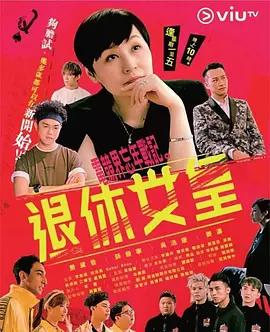 退休女皇(香港剧)
