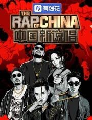 中国新说唱2019(综艺)