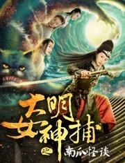 大明女神捕之南瓜怪谈(微电影)