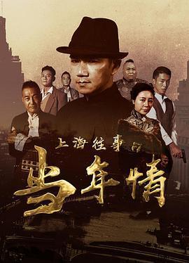 上海往事之当年情(HD高清)