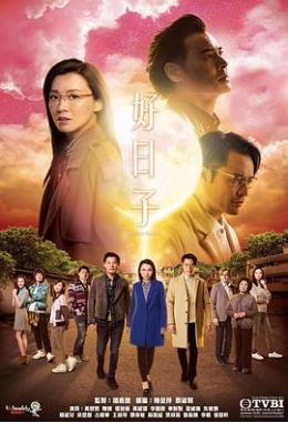 好日子国语(香港剧)