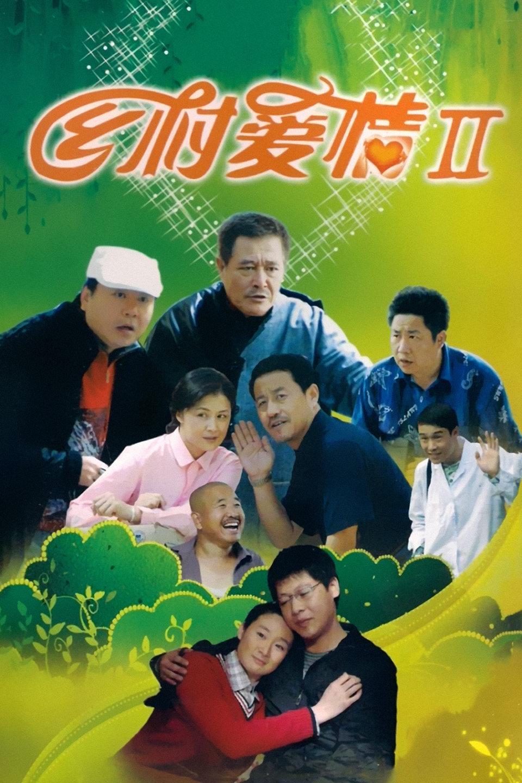 电视剧《乡村爱情2 》01