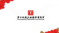 第14届上海国际电影节