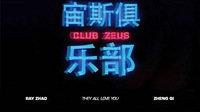 宙斯俱乐部