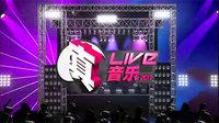 真live真音乐 2011