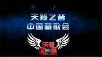"""四川卫视2011年春晚特别节目""""中国藏歌会"""""""