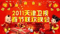 天津卫视春节联欢晚会 2011