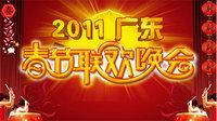 广东春节联欢晚会 2011