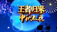 天津卫视中秋晚会 2011
