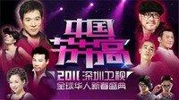 """""""中国节节高""""深圳卫视全球华人新春盛典 2011"""
