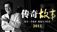 传奇故事 2012