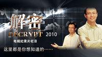 解密 深圳卫视 2010