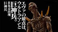 巨神兵在东京出现