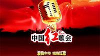 中国红歌会 2012