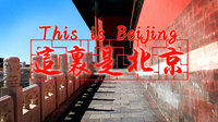 这里是北京 2010