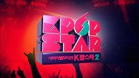 Kpop Star 第二季