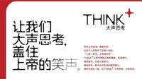 THINK+大声思考