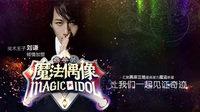 魔法偶像 第一季