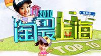 淘最上海 2010