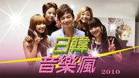 日韩音乐疯 2010