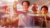 中国1945之重庆风云
