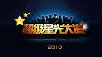 超级星光大道 2010