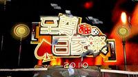至尊百家乐 2010