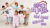 Idol Maid偶像女仆 2010