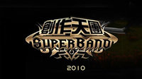 创作天团super band 2010