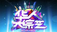 华人大综艺 2010