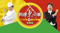 料理东西军 2010