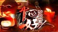 中国好人 2013