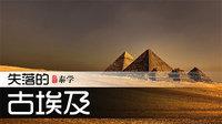 泰学:失落的古埃及