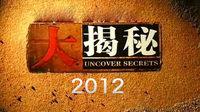 大揭秘 2012