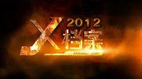 X档案 2012