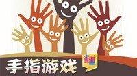 家道:手指游戏
