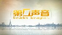 第一声音 2012
