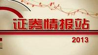 证券情报站 2013