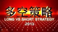 多空策略 2013