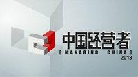 中国经营者 2013