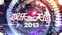 娱乐星天地 东方卫视 2013