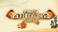 江苏卫视幸福NO.1春节联欢晚会 2013